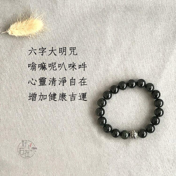 好石在   六字真言   8mm(L)墨玉手鍊 - 男友、女友の最佳生日、畢業禮物
