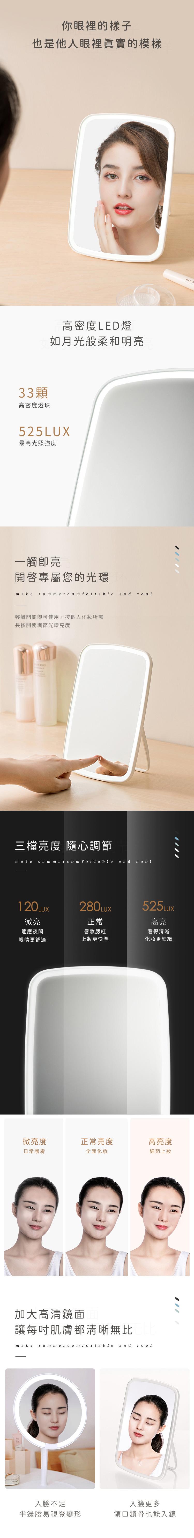 家居生活雜貨舖 LED台式觸控化妝鏡
