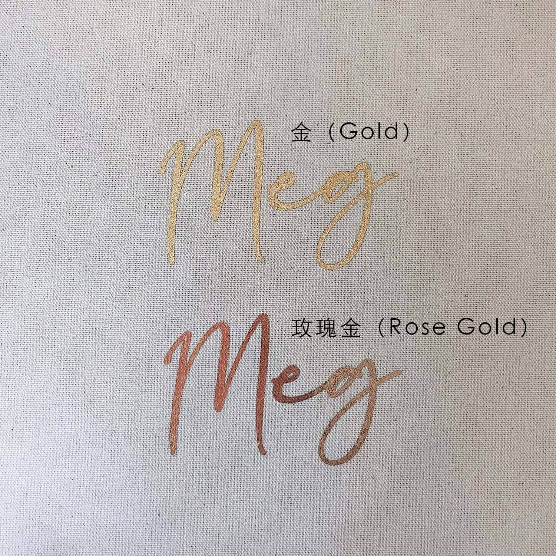 客製名字限制為十字元內,字體統一不選擇,可選擇名字的顏色(金色或玫瑰金)