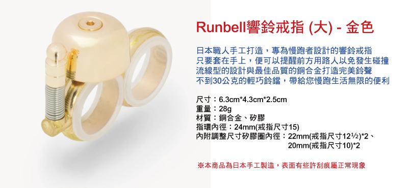 日本 Runbell 響鈴戒指- (大) 金色