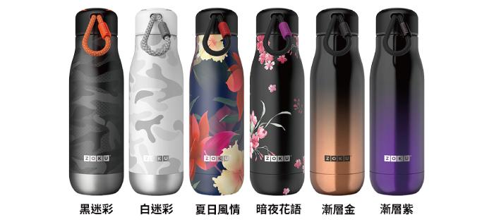 美國 ZOKU 真空不鏽鋼保溫瓶(500ml)-黑迷彩