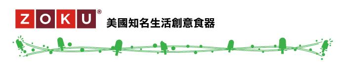 美國 ZOKU  伸縮式304不鏽鋼吸管(附收納盒)-青草綠