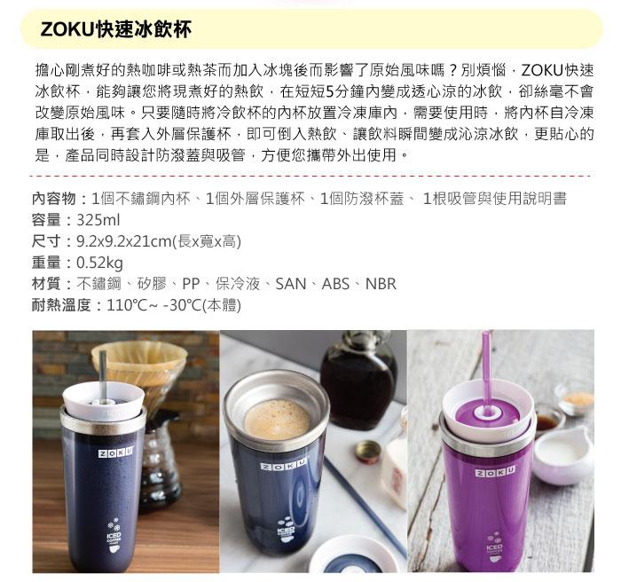美國 ZOKU 快速冰飲杯-灰
