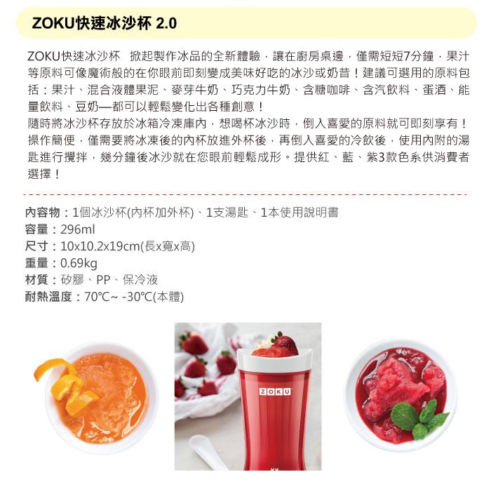 美國 ZOKU 快速冰沙杯2.0-紅