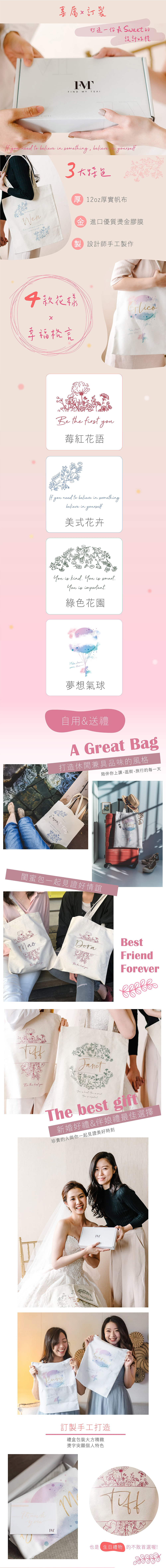 【客製】FMT 燙金名字帆布袋-美式花卉