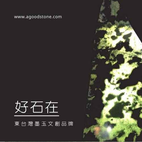 品牌故事 來自東台灣的健康寶石品牌「好石在」以珍惜寶藏的心意,善用每一塊具有豐富礦物質和微量元素的高品質墨玉,融合設計走入現代生活。