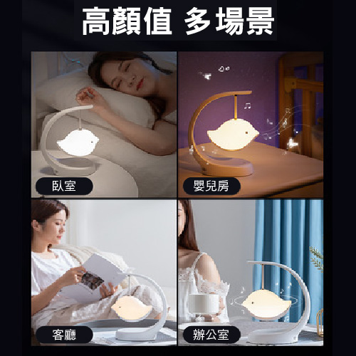 【4/1~5/9母親節9折優惠】家居生活雜貨舖 USB飛鳥音箱喇叭伴睡夜燈