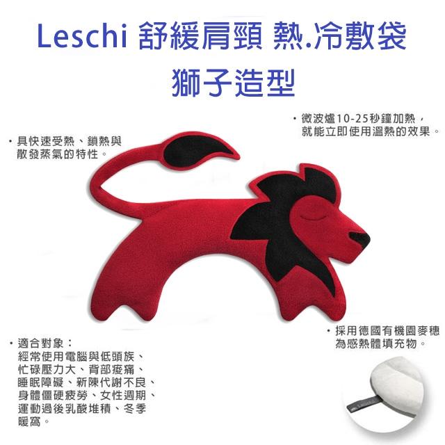德國 萊思綺Leschi舒緩肩頸熱敷/冷敷袋 獅子造型(火紅色)