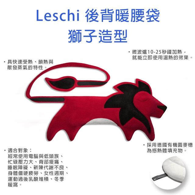 德國 萊思綺Leschi後背暖腰帶 獅子造型(火紅色)