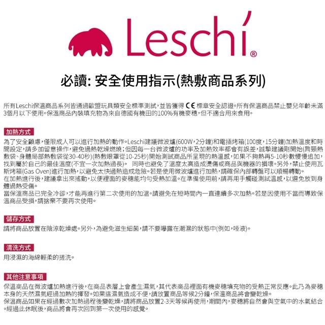 德國 萊思綺Leschi後背暖腰帶 獅子造型(膚黃色)
