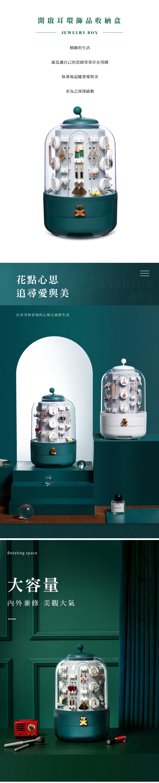 家居生活雜貨舖 耳環飾品五層內芯大容量旋轉收納盒 綠色