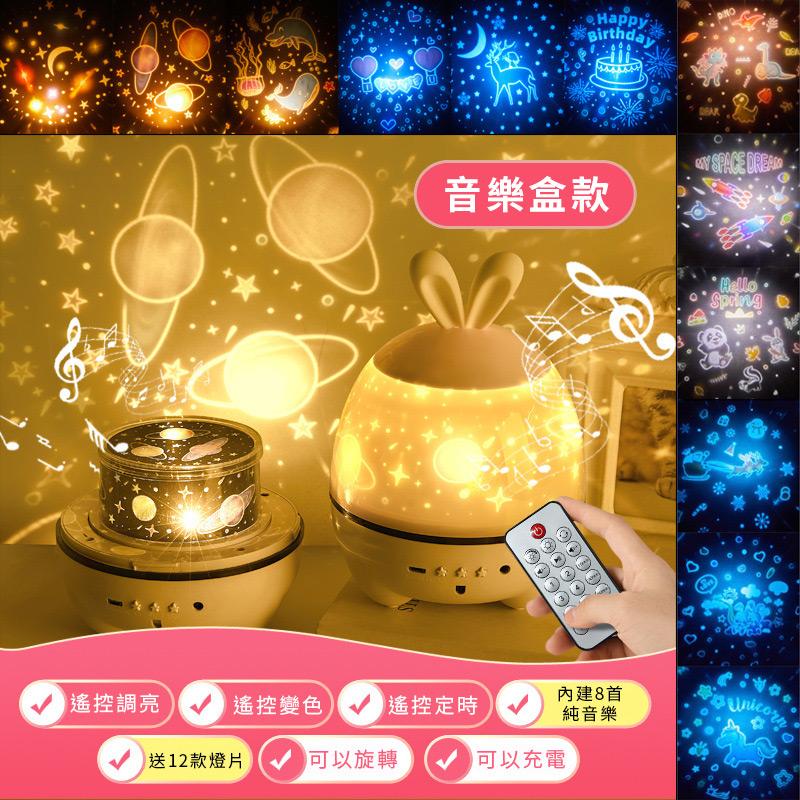 【10/1~10/31週年慶9折優惠】創意小物館 幸運兔音樂星空投影燈