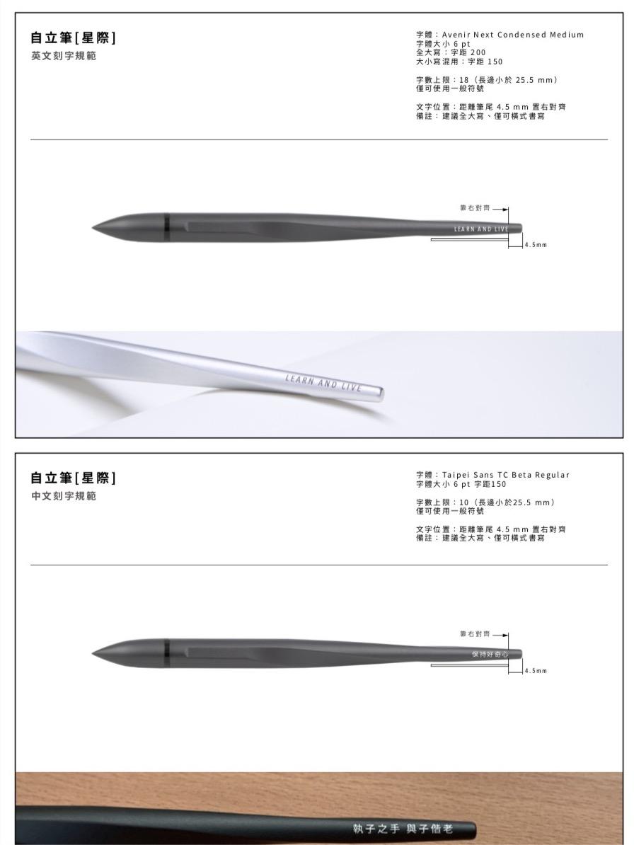 【預購】novium HOVERPEN 自立筆 2.0【星際】(D1原子筆-宇宙黑) 【可雷雕客製】