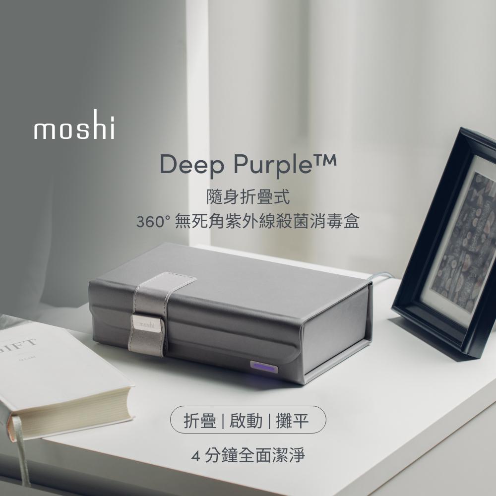 【8/17~9/21期間限定現金卷回饋】【防疫限定】Moshi Deep Purple 隨身折疊式360°無死角紫外線殺菌消毒盒