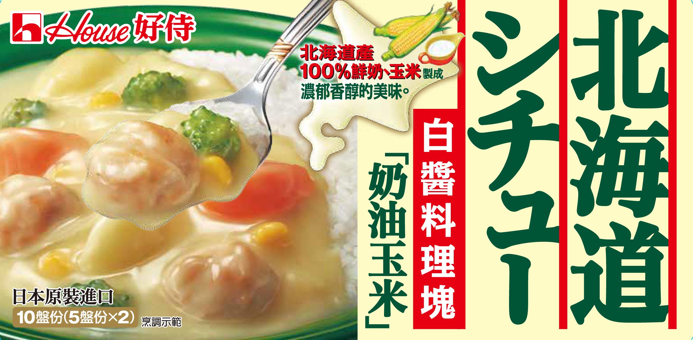 北海道白醬料理塊(玉米)180g