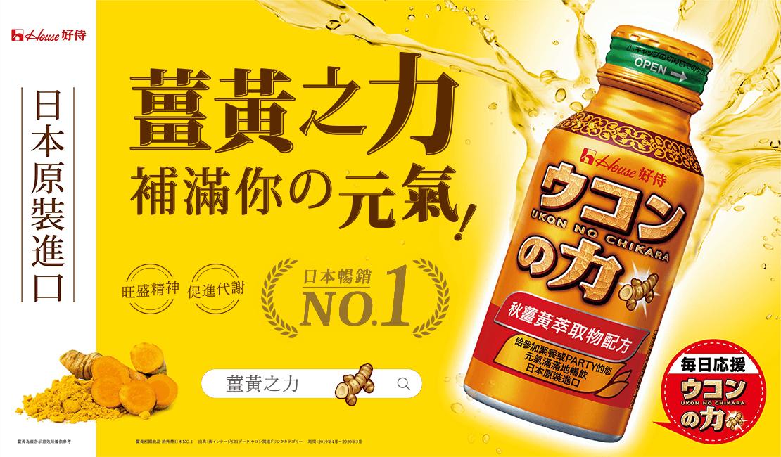 薑黃之力飲100ml