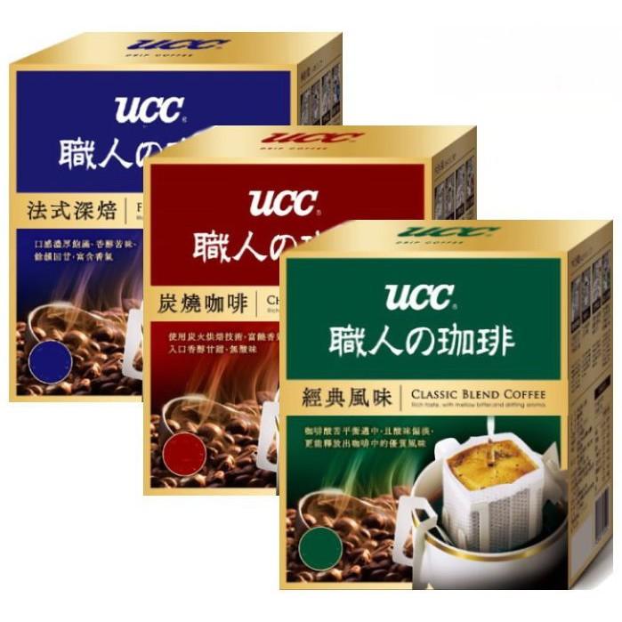 UCC濾掛式咖啡(典藏風味/法式深焙/炭燒)