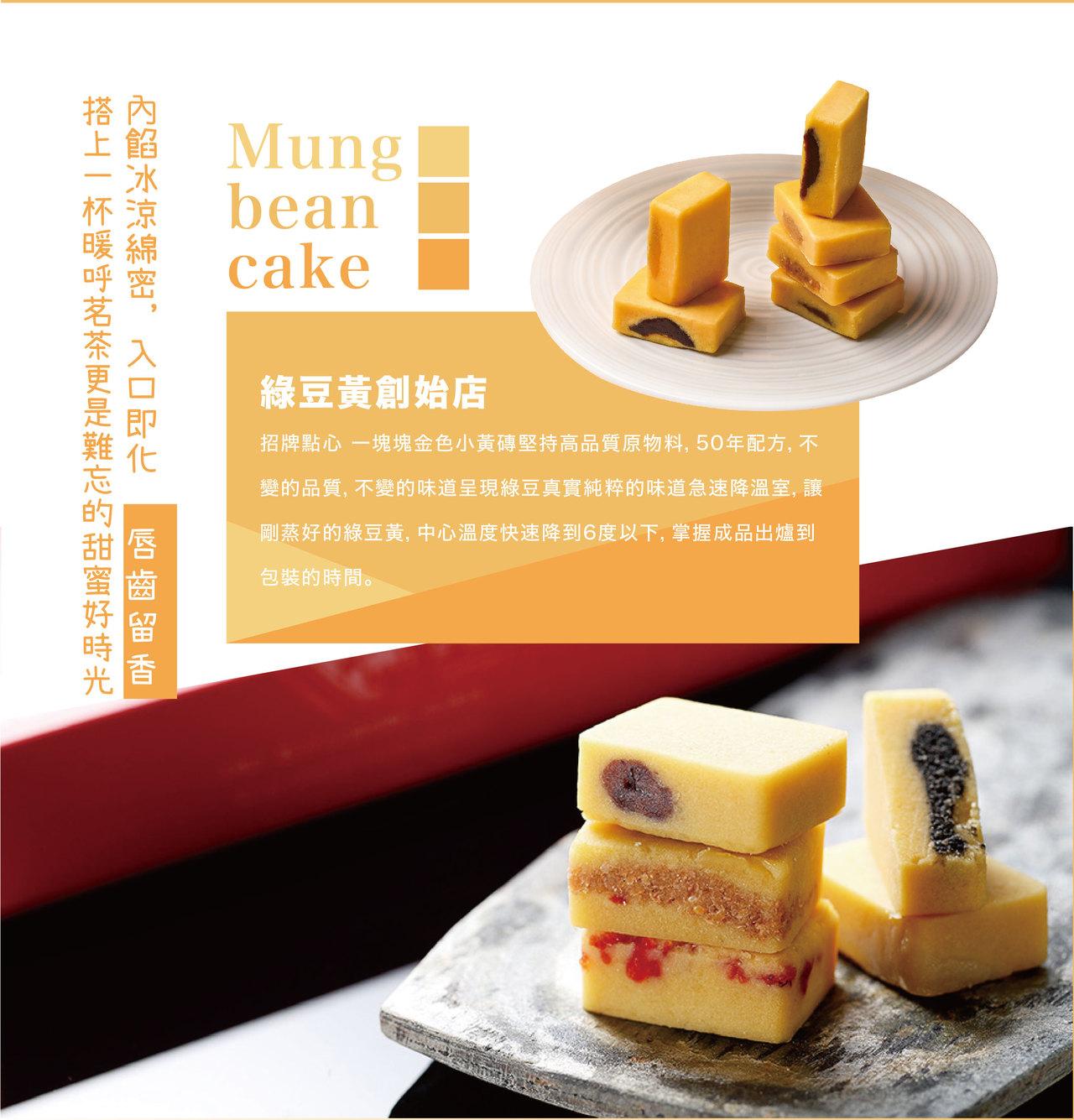和生御品 綜合綠豆黃禮盒(10入)中秋禮盒
