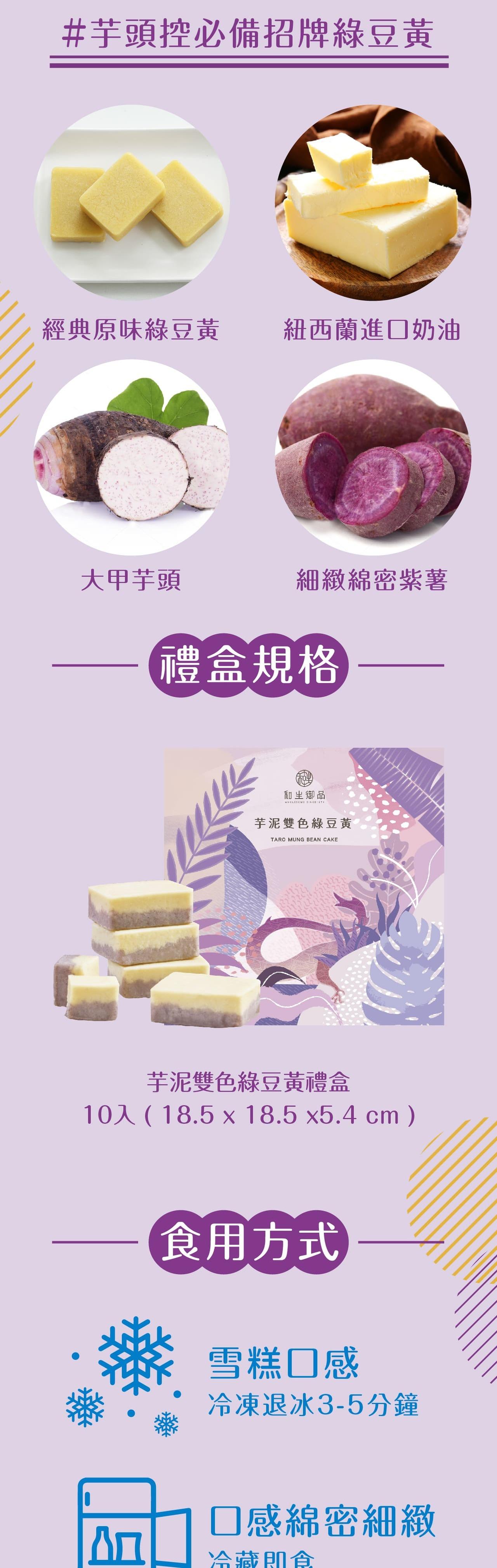 和生御品 芋泥雙色綠豆黃禮盒(10入)中秋禮盒