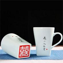 【可客製化】創意設計小物館 雙喜臨門馬克杯對杯禮盒