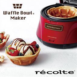 recolte Waffle Bowl Maker 杯子鬆餅機 甜心紅