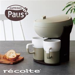 日本 recolte Kaffe Duo Paus 雙人咖啡機 杏仁棕